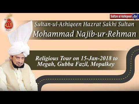 Sultan ul Ashiqeen Mohammad Najib ur Rehman ka Tableegi Dorah Megha,Gubha FAzil, Mupalka15 Jan 2017