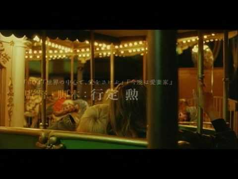 2010年2月公開『パレード』予告編