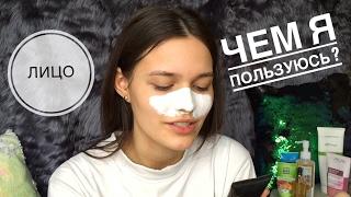 видео Уход за кожей лица. Часто задаваемые вопросы