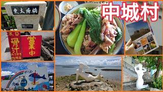 【Fuji Wifi】720P 沖縄の今日の天気 中城村周辺ドライブ 304ZT 【CameraFiLive】