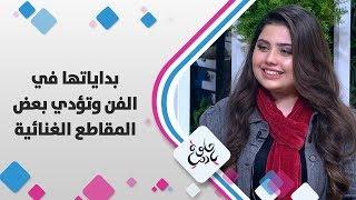 الفنانة الشابة ياسمين حبيب - بداياتها في الفن وتؤدي بعض المقاطع الغنائية
