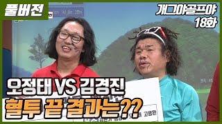 [개그야골프야] (오정태 vs 김경진 ) 가늠할 수 없…
