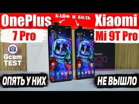 Сравнение Xiaomi Mi 9T Pro - Redmi K20 Pro и OnePlus 7 Pro |  Xiaomi  НЕ ШУТИЛИ или OnePlus СДУЛСЯ ?
