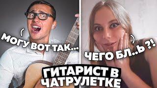 ГИТАРИСТ притворился БОТАНИКОМ в ЧАТ РУЛЕТКЕ #6 | ПРАНК | ШЕСТАЯ ЧАСТЬ видео