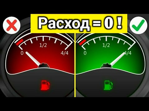 90% водителей этого не знают! РАСХОД бензина будет НОЛЬ, если....