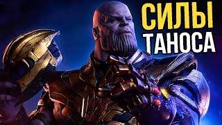 Насколько силен Танос? Скрытые способности камней бесконечности.