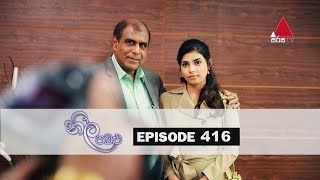 Neela Pabalu - Episode 416 | 16th December 2019 | Sirasa TV Thumbnail
