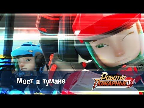 Роботы-пожарные - Серия 19 - Мост в тумане  - Премьера сериала- Новый мультфильм про роботов