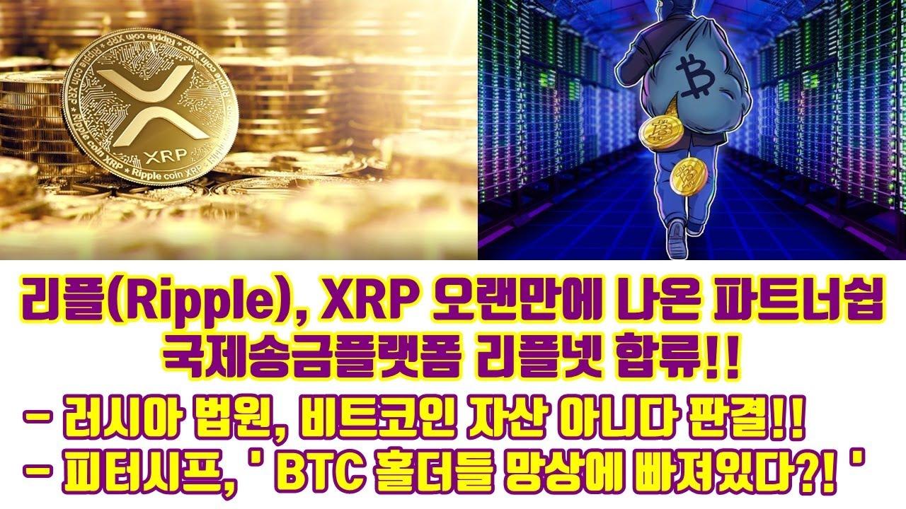 리플(Ripple), XRP 오랜만에 나온 파트너쉽 국제송금플랫폼 리플넷 합류!!, 러시아법원, 비트코인 자산아니다 판결!!, 피터시프 'BTC 홀더들 망상에 빠져있다?!'