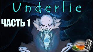 Underlie RUS  (Часть 1) (Undertale comic dub) -Андертейл комикс-