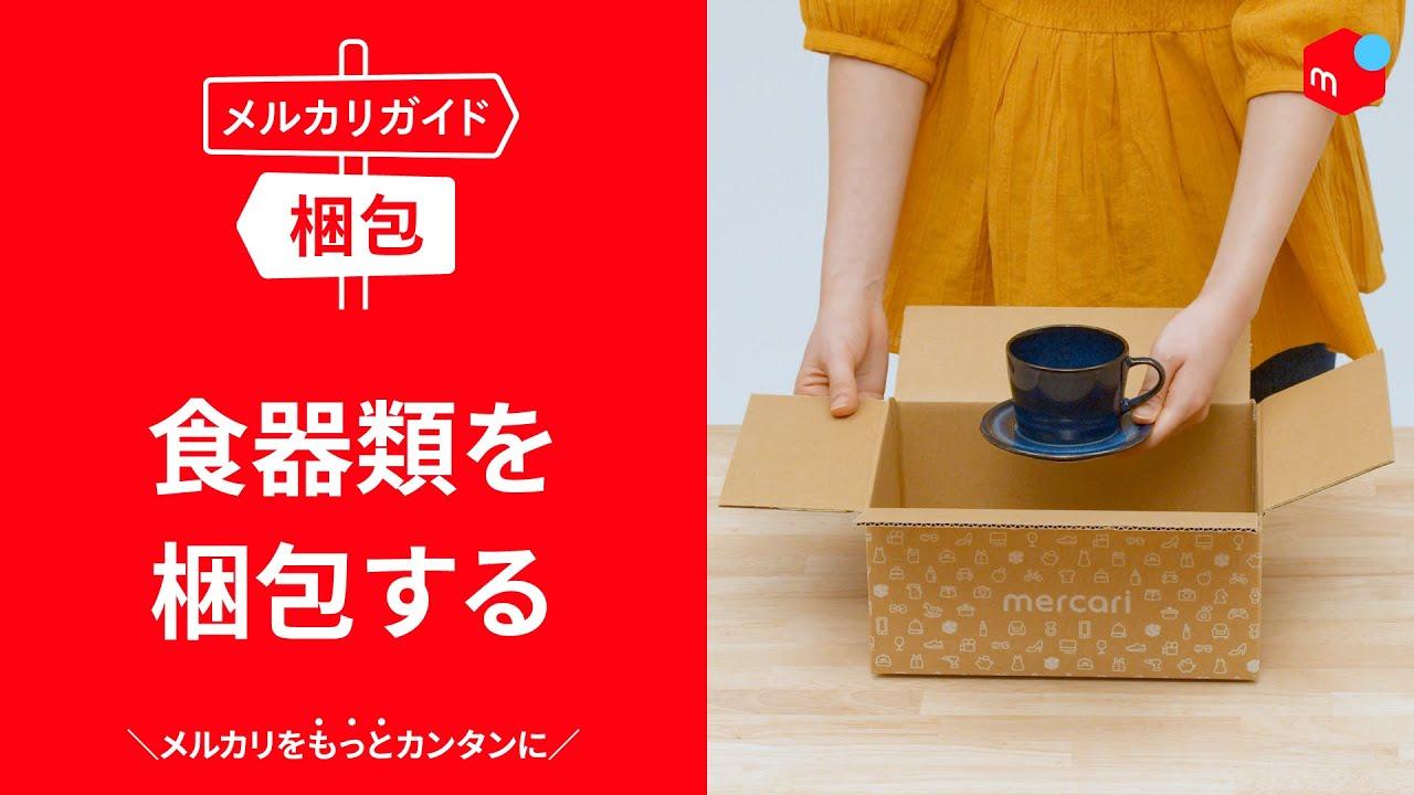 【メルカリガイド】食器を梱包する