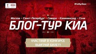 видео официальный сайт КИА Моторс Рус