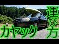 カヤック積載方法 カヤックフィッシング 車載 の動画、YouTube動画。