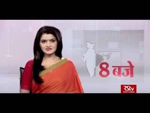 Hindi News Bulletin | हिंदी समाचार बुलेटिन – Aug 14, 2018 (8 pm)