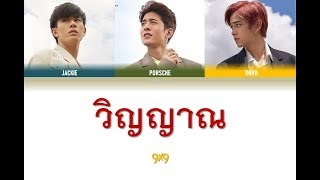 [THAI/ROM/ENG] 9x9 (NINE BY NINE) - วิญญาณ | INTO THE LIGHT WITH 9 BY 9 [LYRICS]