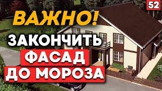 Строительство большого дома на 4 семьи! Как реконструировать дом?