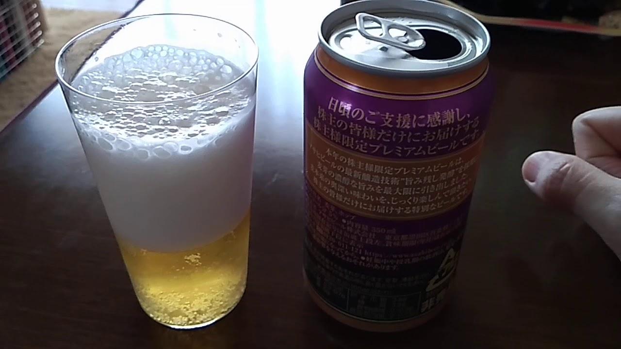 アサヒ株主ビールを注いでみた
