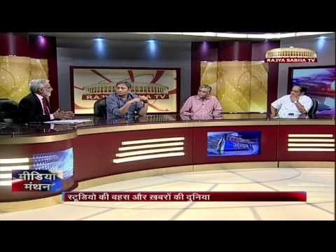 Media Manthan - Studio discussion and the world of news