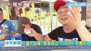 20190607中天新聞 不賣只送! 鐵粉發送「1000支」烤玉米