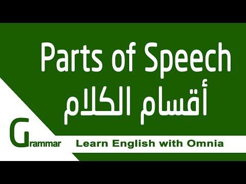Parts of speech (verb - noun - adjective - pronoun) أقسام الكلام - اسم - فعل - ضمائر thumbnail