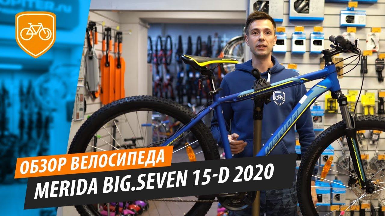 Обзор горного велосипеда Merida Big Seven 15-D 2020