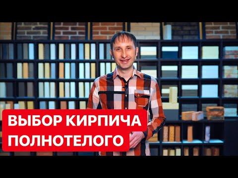 Кирпич Полнотелый - Как выбрать и купить кирпич - Цена кирпича (СВИТХОМ-УЛЬЯНОВСК)