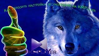 Как сбросить настройки по умолчанию на KMPlayer(