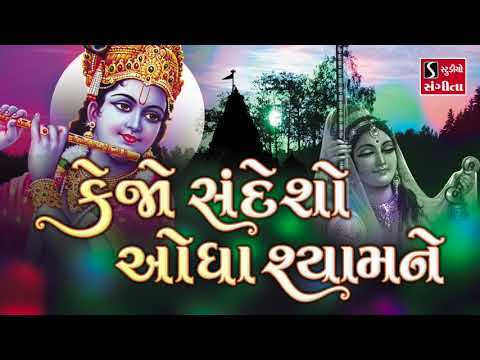 Kejo Re Sandesho Odha Shyam Ne  Niranjan Pandya