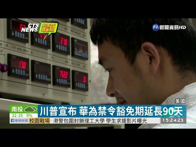 川普宣布 華為禁令豁免期延長90天 | 華視新聞 20191119
