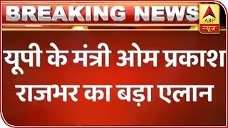 Rajbhar To Not Contest Lok Sabha Elections In Coalition With BJP  | ABP News