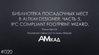 #020 Библиотека посадочных мест в Altium Designer Часть 5  Footprint Wizard