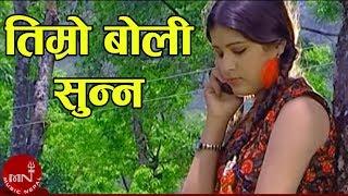 Timro Boli Sunna by Bishnu Majhi and Ishore Ranabhat