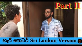 Harry Potter Sri Lankan Version - Part II