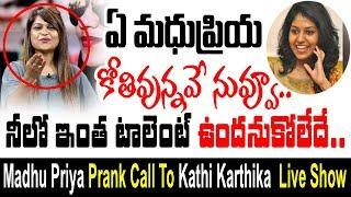 ఏ మధుప్రియ కోతివున్నవే నువ్వూ.. | Madhu Priya Prank Call to Kathi Karthika Live Show | 10TV