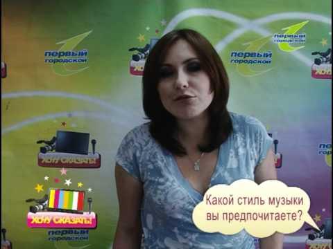 Смотреть клип Хочу сказать 30 06 2011 Какой стиль музыки предпочитаете? онлайн бесплатно в качестве