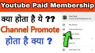 Youtube Paid Memberships क्या है ये New Feature Channel Promote होगा क्या ? | Youtube Premium Music