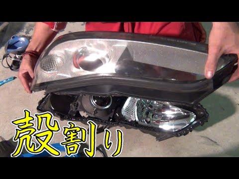 ヘッドライトの殻割りの方法