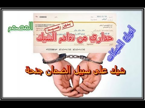 أجي تفهم التعامل بالشيكات باش متصيدش / types de chèques