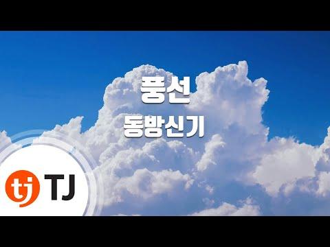 Balloons 풍선 _동방신기 TVXQ! 東方神起_TJ노래방 (Karaoke/lyrics/romanization/KOREAN)