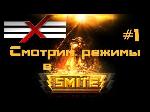 видео: smite. Режимы игры
