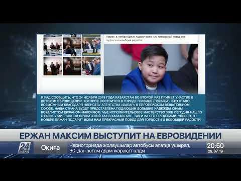Junior Eurovision 2019: Ержан Макcим исполнит абсолютно новую композицию