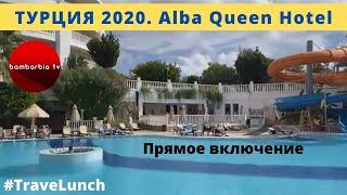 Турция закрытие сезона 2020 Обзор отеля Alba Queen Hotel Сиде TraveLunch c экспертами