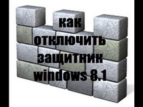 Как отключить защитник Windows 8 1 / Как включить защитник Windows 8.1