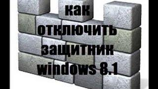 видео Как отключить защитник Windows 10, 8, как включить