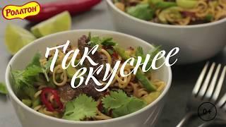 ТАК ВКУСНЕЕ: Салат в тайском стиле