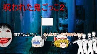 【ゆっくり茶番】5万人突破記念&呪われた鬼ごっこ2