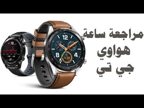 069fe15ff  مراجعة شاملة لساعة هواوي ووتش جي تي | Huawei Watch GT Review - YouTube