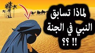 إمراة شابت من فعلتها العقول !!  وسمع الرسول ﷺ صوت مشيتها في الجنة فـ هل تعلم من هي الروميصاء ؟؟