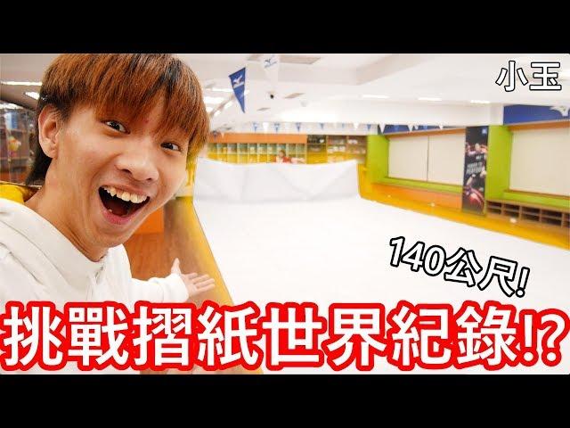 【小玉】全長140公尺!挑戰摺紙世界紀錄!?【打破亞洲最高紀錄】