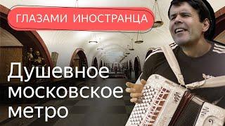 Общественный транспорт в Москве лучше, чем на Западе? Канадец о русском транспорте